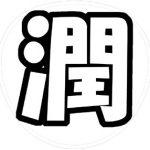 松本潤 応援うちわ用文字型紙 「潤」1文字フォント創英角ポップ体【嵐】