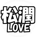 松本潤 応援うちわ用文字型紙 「松潤LOVE」フォント創英角ポップ体【嵐】