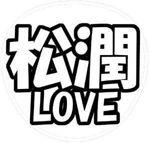 松本潤 応援うちわ用文字型紙 「松潤LOVE」【嵐】