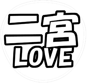二宮和也 応援うちわ用文字型紙 「二宮LOVE」フォント創英角ポップ体【嵐】